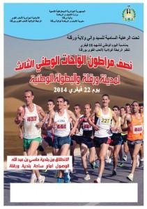 Algerian half-marathon championships, Ouargla 22/02/2014